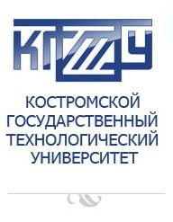 Костромской государственный технологический университет