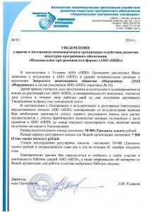 ГК «Нордавинд» вступила в автономную некоммерческую организацию «Национальная программная платформа»